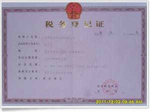 国税务登记证
