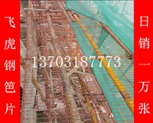 建筑钢笆片在高层建筑外架广泛应用的具体原因-04