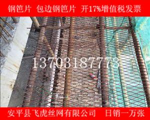 建筑钢笆片哪里价格最便宜、质量有保证-02