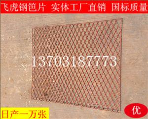 建筑钢笆片哪里价格最便宜、质量有保证-04
