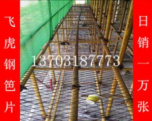 建筑钢笆片多少钱一块-03