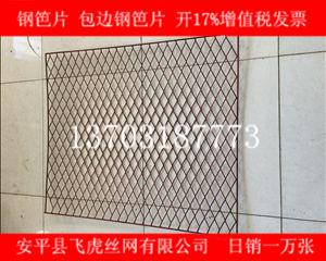 建筑钢笆片在脚手架行业也称为钢竹笆-02