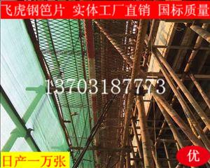 建筑钢笆片有绝对优势代替传统的竹笆片-01