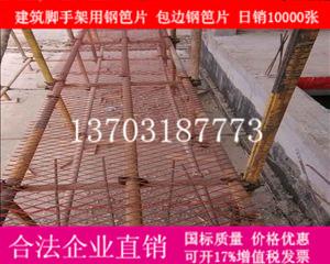 高层施工外墙用建筑钢笆片未来的发展趋势-02