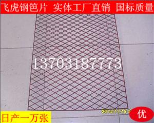 菱形网格状建筑钢笆片整体连接无焊接点-04