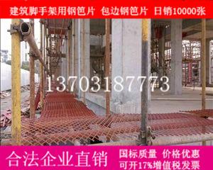 菱形网格状建筑钢笆片整体连接无焊接点-03