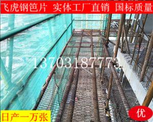 建筑钢笆片在脚手架行业也称为钢竹笆-04