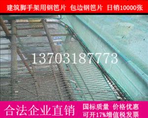 建筑钢笆片在脚手架行业也称为钢竹笆