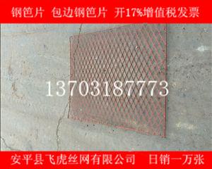 建筑钢笆片有绝对优势代替传统的竹笆片-02