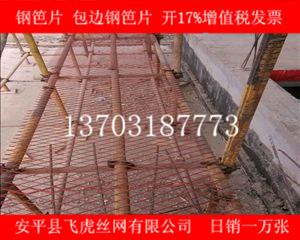 建筑钢笆片哪里价格最便宜、质量有保证