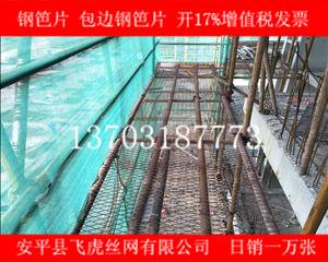 建筑钢笆片质量定位:坚固耐用、防火耐高温